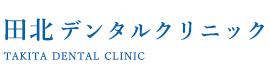 田北デンタルクリニック TAKITA DENTAL CLINIC